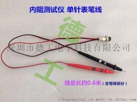 单针表笔线 电池内阻测试仪 电压检测表笔