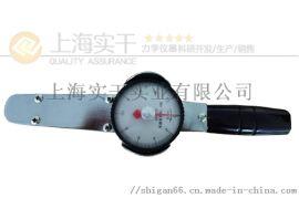 30-600N.m檢測螺母專用表盤式扭力扳手