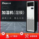 湿膜加湿机德业DY-J6M