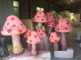 大自然綠化裝飾組合玻璃鋼蘑菇雕塑造型