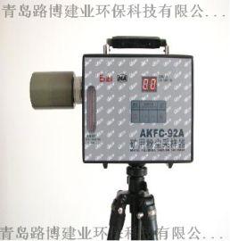AKFC-92A防爆型个体粉尘采样器