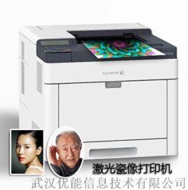 高溫鐳射瓷像打印機
