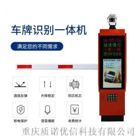 重庆停车场小区同进同出智能车牌识别系统道闸杆一体机