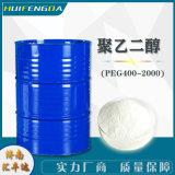 增溶剂PEG400 聚乙二醇厂家