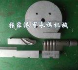 张家港永祺弯管机模具 整套模具 弯管芯棒