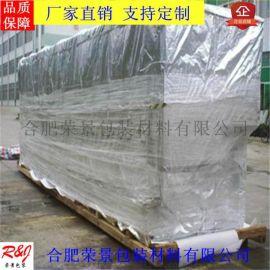 河南郑州定做大型机械设备出口包装袋立体铝箔铝塑袋
