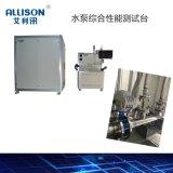 水泵性能寿命测试设备 水泵老化试验机
