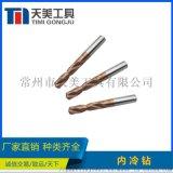 硬质合金钨钢钻头 内冷钻 古铜涂层 支持非标订制