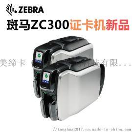 Zebra斑马ZC300证卡打印机