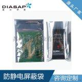 电子元件静电袋定制 复合电磁屏蔽袋 硬盘主板包装袋
