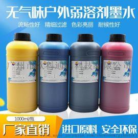 汇能进口色浆宇宙风赛博赢和户外写真机弱溶剂颜料墨水