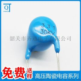 高压陶瓷电容 高压瓷片电容 30KV330瓷介电容