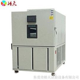 可编程高低温快速温变试验箱,非线性快速变化实验机