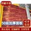 广西木模板_厂家直销货发全国_贵港景和木业