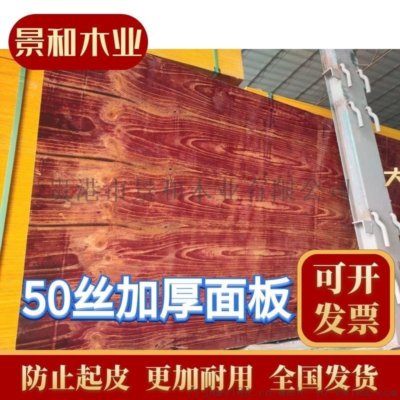 廣西木模板_廠家直銷貨發全國_貴港景和木業