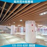 青島商場吊頂木紋U型鋁垂片天花 仿木紋U型鋁格柵