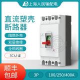 上海人民電氣直流塑殼斷路器400A