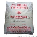 擠出級PP 臺灣化纖 1005 管材原料