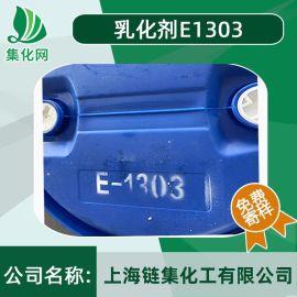 乳化剂E-1303 异构十三醇聚氧乙烯醚