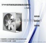 浙江杭州防油防潮风机, 炉窑高温风机