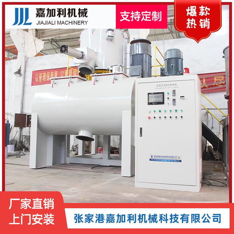 厂家定制pvc塑料高速混合机组
