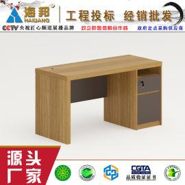 1.2米办公桌胶板桌简约电脑桌 海邦1421款