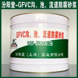 GFVC溝、池、流道防腐砂漿、生產銷售、塗膜堅韌