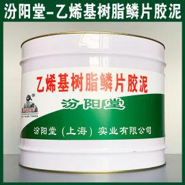 乙烯基树脂鳞片胶泥、防水,防漏,性能好