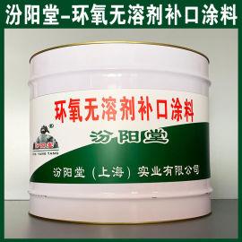 环氧无溶剂补口涂料、工厂报价、环氧无溶剂补口涂料