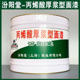 丙烯酸厚浆型面漆、生产销售、丙烯酸厚浆型面漆