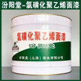 氯磺化聚乙烯面漆、生產銷售、氯磺化聚乙烯面漆