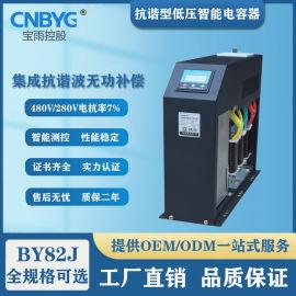 抗谐波智能电力电容器 电抗率7% 5-50kvar