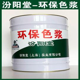环保色浆、简便, 快捷、环保色浆、汾阳堂直供