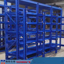 高唐注塑模具货架XSMJ福山仓库货架模具货架价格