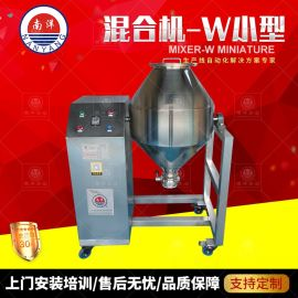 小型W型混合机 50升不锈钢双锥混合机 广州搅拌机