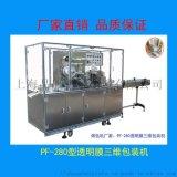 紙盒透明膜包裝機PF-280型煙包機廠家直銷