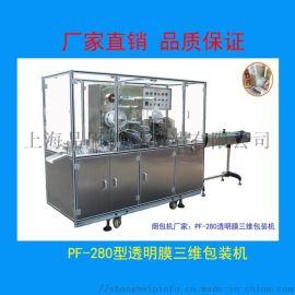纸盒透明膜包装机PF-280型烟包机厂家直销