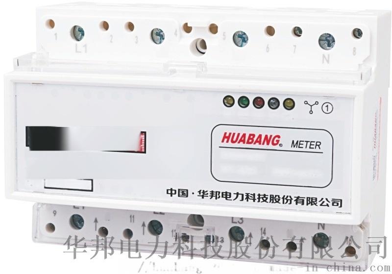三相四线导轨式电能表 7P计度器批发厂家