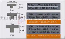 装饰t型条实心-面宽10毫米高度5毫米-国聚不锈钢