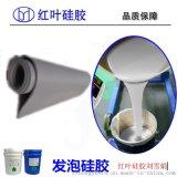 硅胶发泡工艺发泡硅胶使用流程