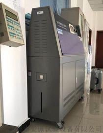 爱佩科技紫外灯老化试验箱