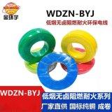 金环宇电线 WDZN-BYJ 2.5平方插座电线