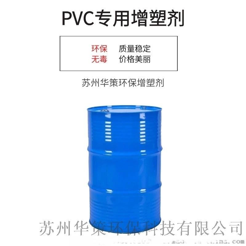 不冒油质量稳定新型生物酯增塑剂华策厂家直销