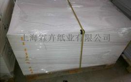 进口白玻璃卡纸 精装包装盒 纯木桨高品质玻璃卡纸