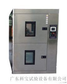 吊篮式高低温冲击试验箱 80L金属高低温冲击试验箱