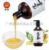 廣州膚潤化妝品公司生姜洗發水護發素oem貼牌代加工