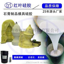 耐酸碱石膏制品模具硅胶