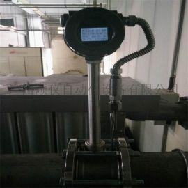 重庆氮气测量仪表  蒸汽涡街流量计