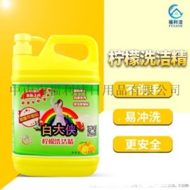 白大侠柠檬洗洁精1.8KGS实惠装