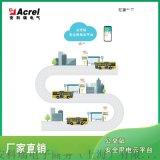 厦门公交集团公司推广使用安科瑞公交车站云平台